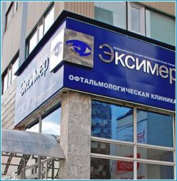 Эксимер в Москве